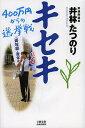 キセキ 400万円からの選挙戦/井林たつのり【後払いOK】【1000円以上送料無料】