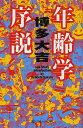 年齢学序説/博多大吉【1000円以上送料無料】