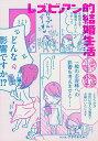 レズビアン的結婚生活/東小雪/増原裕子/すぎやまえみこ【1000円以上送料無料】