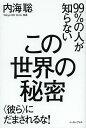 【1000円以上送料無料】99%の人が知らないこの世界の秘密 〈彼ら〉にだまされるな!/内海聡