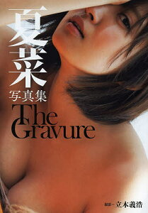 The Gravure 夏菜写真集/立木義浩【後払いOK】【1000円以上送料無料】