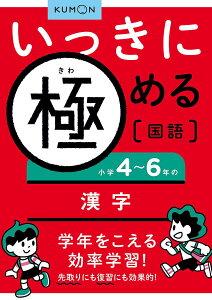【1000円以上送料無料】いっきに極める国語 2【RCP】