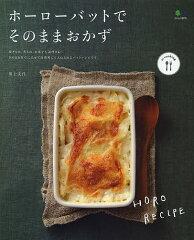 エイムック 2770 ei cooking【1000円以上送料無料】ホーローバットでそのままおかず/川上文...
