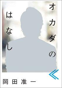 オカダのはなし/岡田准一【後払いOK】【1000円以上送料無料】