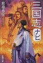 bookfan 2号店 楽天市場店で買える「三国志ナビ/渡邉義浩【1000円以上送料無料】」の画像です。価格は637円になります。