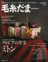 Let's knit series【1000円以上送料無料】毛糸だま No.161(2014春号)