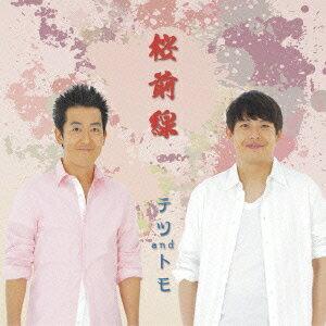 【1000円以上送料無料】桜前線/テツandトモ