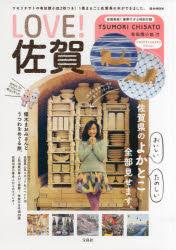e‐MOOK【1000円以上送料無料】LOVE!佐賀