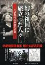 幻の祖国に旅立った人々 北朝鮮帰国事業の記録 復刻/小島晴則【後払いOK】【1000円以上送料…