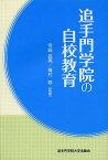 追手門学院の自校教育/寺崎昌男/梅村修【1000円以上送料無料】