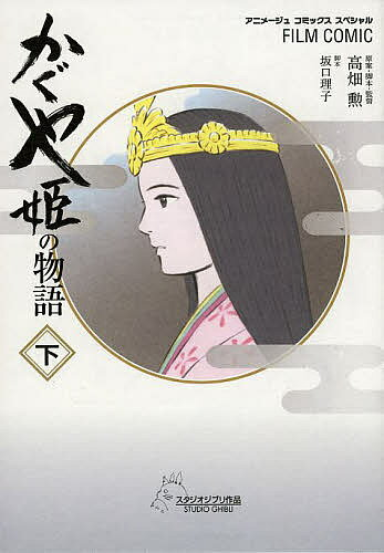 少年, 徳間書店 アニメージュC  1000