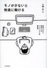 【後払いOK】【1000円以上送料無料】モノが少ないと快適に働ける 書類の山から解放されるミ...