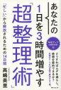 角川フォレスタ【1000円以上送料無料】あなたの1日を3時間増やす「超整理術」/高嶋美里