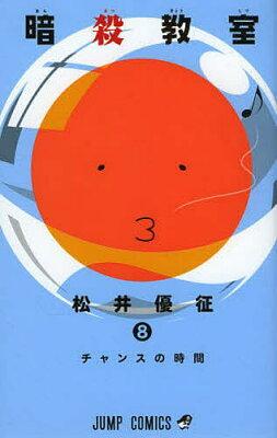 【1000円以上送料無料】暗殺教室 8/松井優征