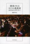 継承されるキリスト教教育 西南学院創立百周年に寄せて/塩野和夫【1000円以上送料無料】