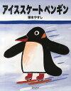 アイススケートペンギン/塚本やす...