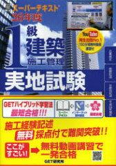 【1000円以上送料無料】1級建築施工管理実地試験 スーパーテキスト 26年度
