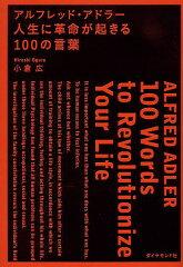 アルフレッド・アドラー人生に革命が起きる100の言葉/小倉広【後払いOK】【1000円以上送料無...