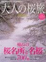 ニューズムック【1000円以上送料無料】大人の桜旅 2014