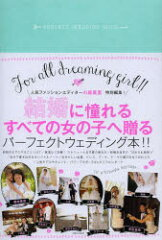 saita mook【1000円以上送料無料】PERFECT WEDDING BOOK/小脇美里