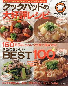 クックパッドの大好評レシピ 本当においしいBEST100【後払いOK】【1000円以上送料無料…
