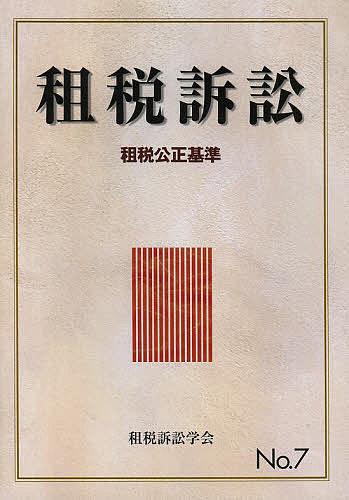租税訴訟 No.7/租税訴訟学会【1000円以上送料無料】