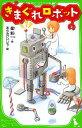 きまぐれロボット/星新一/あらゐけいいち【1000円以上送料無料】