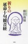 祈りの延命十句観音経/横田南嶺【1000円以上送料無料】