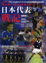 B.B.MOOK 1035【1000円以上送料無料】サッカーワールドカップ日本代表戦記