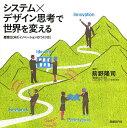 システム×デザイン思考で世界を変える 慶應SDM「イノベーションのつくり方」/前野隆司【1000円以上送料無料】