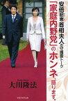 「家庭内野党」のホンネ、語ります。 安倍昭恵首相夫人の守護霊トーク/大川隆法【1000円以上送料無料】