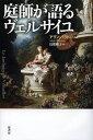 bookfan 2号店 楽天市場店で買える「庭師が語るヴェルサイユ/アラン・バラトン/鳥取絹子【1000円以上送料無料】」の画像です。価格は2,592円になります。