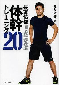 【1000円以上送料無料】長友佑都体幹トレーニング20/長友佑都