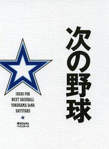 【1000円以上送料無料】次の野球/横浜DeNAベイスターズ