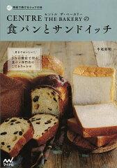 家庭で焼けるシェフの味【1000円以上送料無料】CENTRE THE BAKERYの食パンとサンドイッチ 耳...
