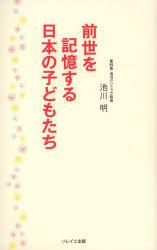 【1000円以上送料無料】前世を記憶する日本の子どもたち/池川明