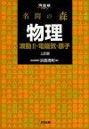 名問の森物理 波動2・電磁気・原子/浜島清利【1000円以上送料無料】