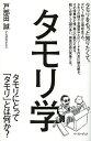 タモリ学 タモリにとって「タモリ」とは何か?/戸部田誠【後払いOK】【1000円以上送料無料】