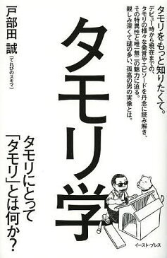 タモリ学 タモリにとって「タモリ」とは何か?/戸部田誠【1000円以上送料無料】