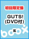 【1000円以上送料無料】GUTS!(初回限定盤)(DVD付)/嵐