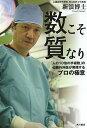数こそ質なり 「人の10倍の手術数」の心臓外科医が実践するプロの極意/新浪博士【後払いOK...