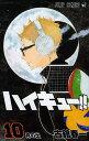 bookfan 2号店 楽天市場店で買える「ハイキュー!! 10/古舘春一【1000円以上送料無料】」の画像です。価格は432円になります。