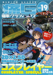 GEIBUN MOOKS 951【1000円以上送料無料】痛G 痛車グラフィックス 19