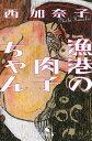 漁港の肉子ちゃん/西加奈子【1000円以上送料無料】