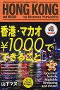【1000円以上送料無料】香港・マカオ¥1000でできること/山下マヌー