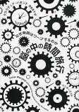脳の中の時間旅行 なぜ時間はワープするのか/クラウディア・ハモンド/渡会圭子【1000円以上送料無料】