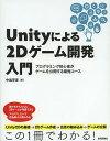 Unityによる2Dゲーム開発入門 プログラミング初心者がゲームを公開する最短コース/中島安彦【1000円以上送料無料】