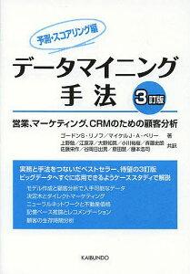 【後払いOK】【1000円以上送料無料】データマイニング手法 営業、マーケティング、CRMのため...