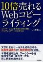 10倍売れるWebコピーライティング コンバージョン率平均4.92%を稼ぐランディングページの作り方/バズ部【1000円以上送料無料】