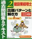 建設業経理士2級出題パターンと解き方 過去問題集&テキスト 14年9月15年3月15年9月試験用...